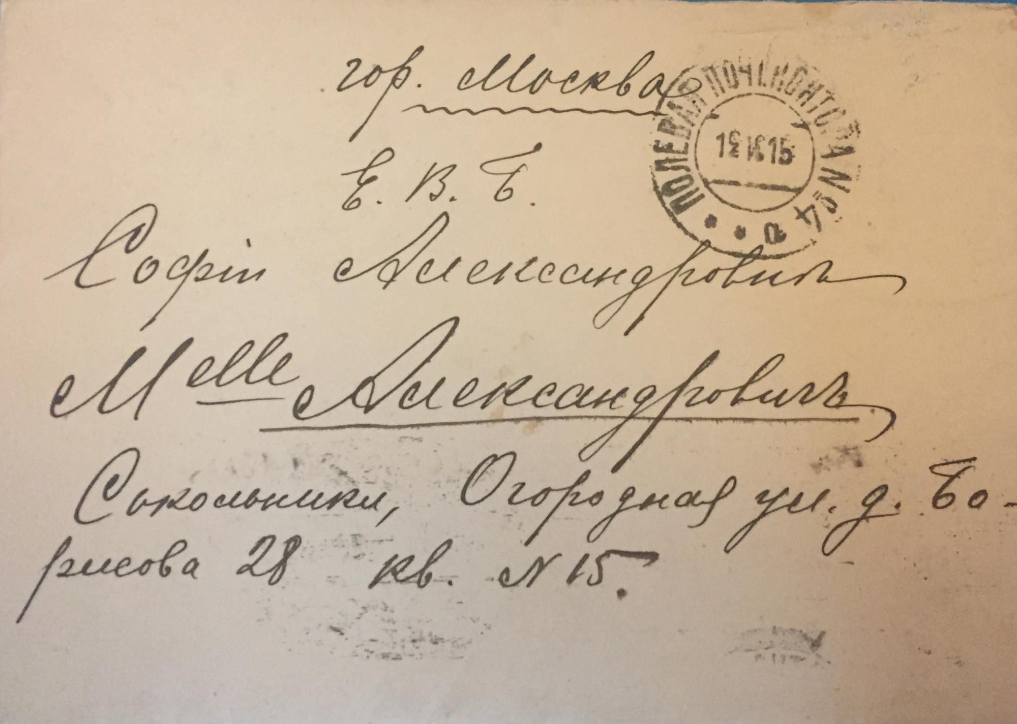 Субботнее: Письмо из прошлого. (advisor)