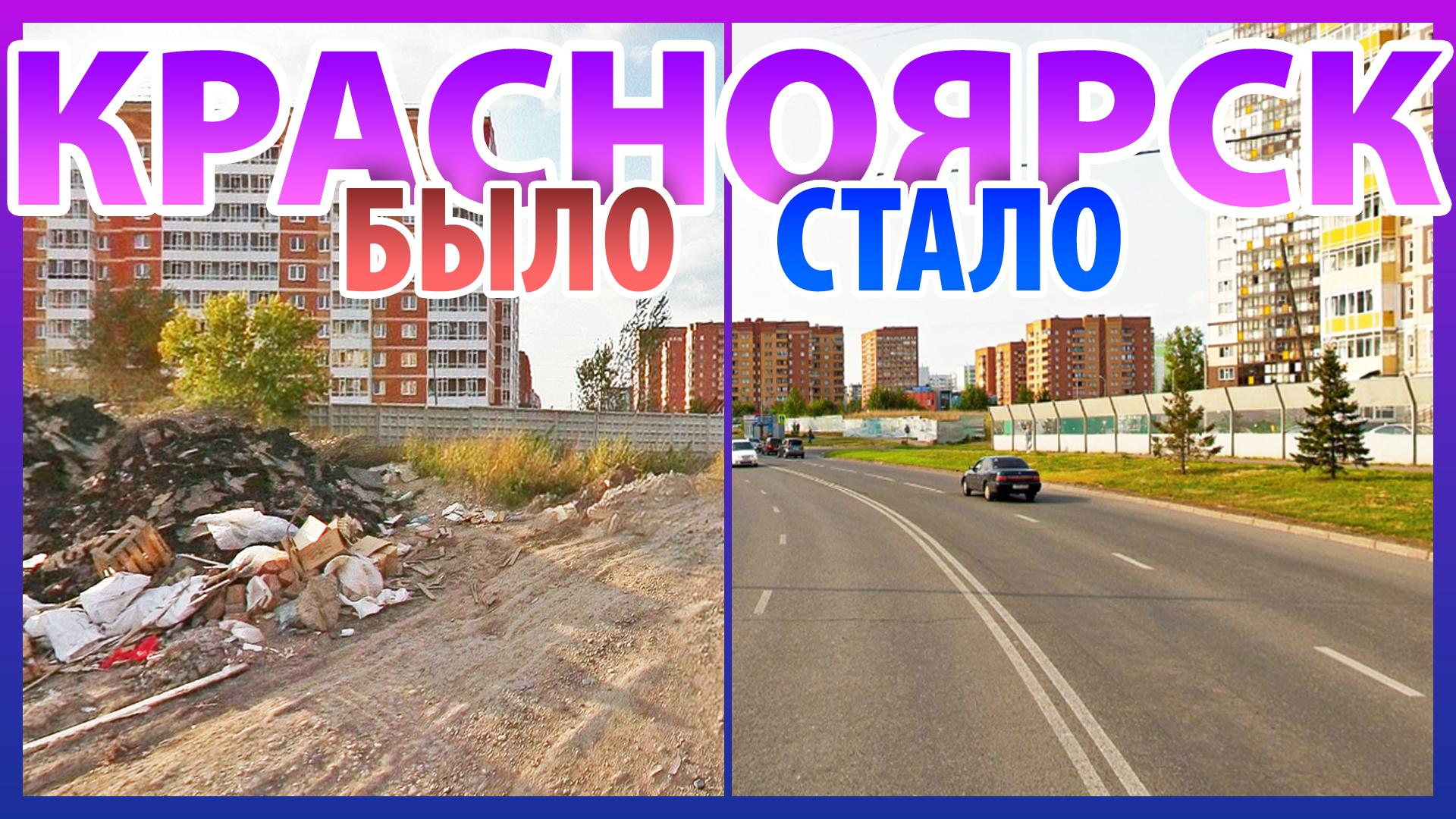 Как изменился Красноярск за 20 лет? (baur)