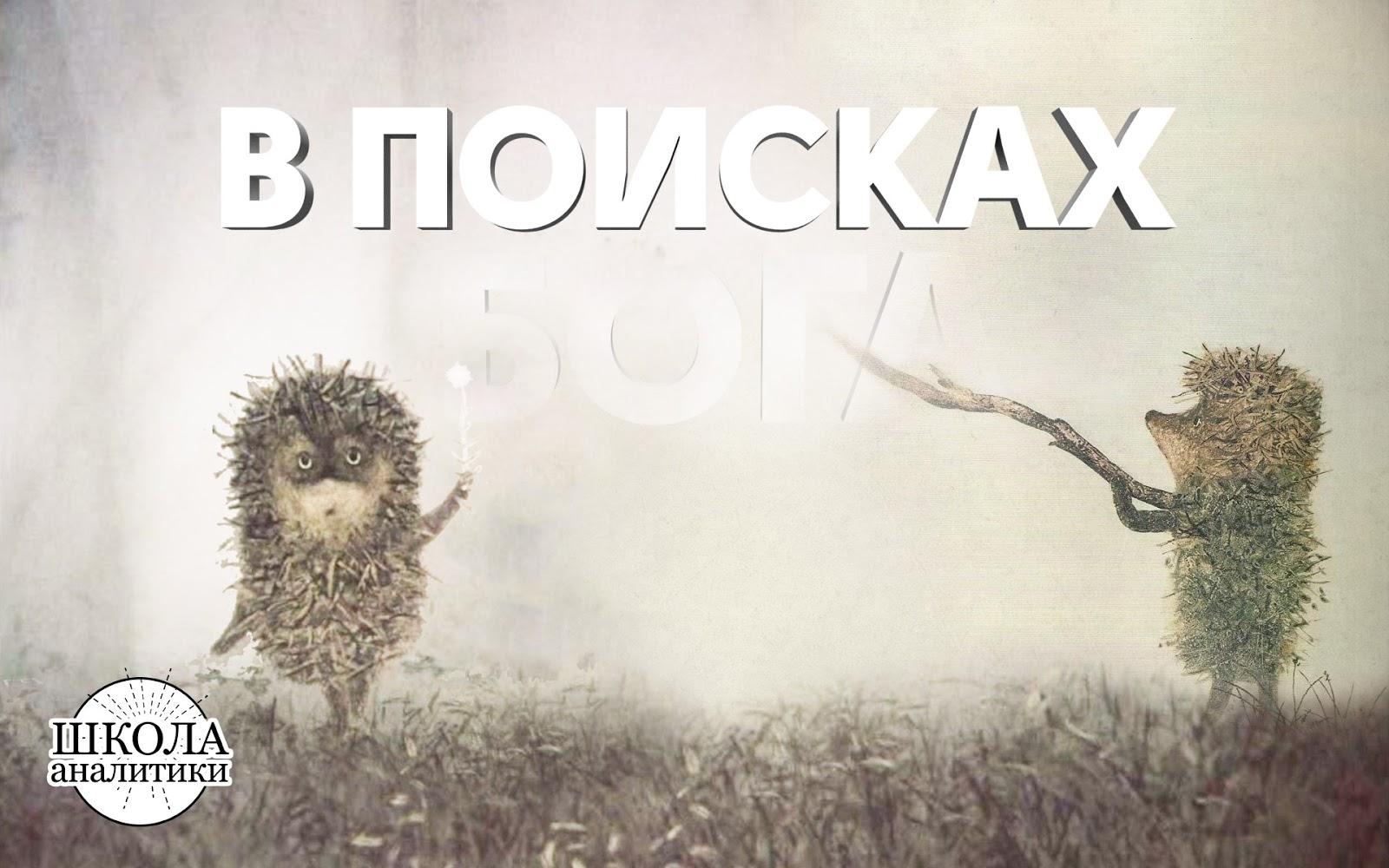 «Ёжик в тумане» Юрия Норштейна — лучший мультфильм всех времён и народов (Школа аналитики)