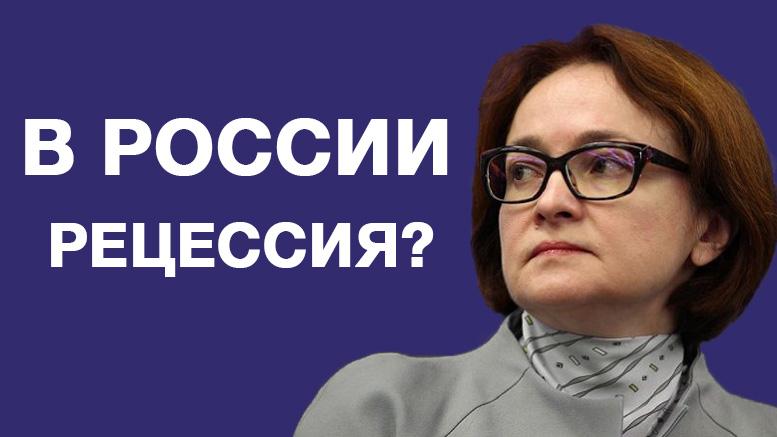 В России рецессия? Нет! Мы выходим на новую модель развития (информация)