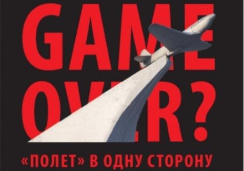 GAME OVER? «ПОЛЕТ» В ОДНУ СТОРОНУ (БАРбос)