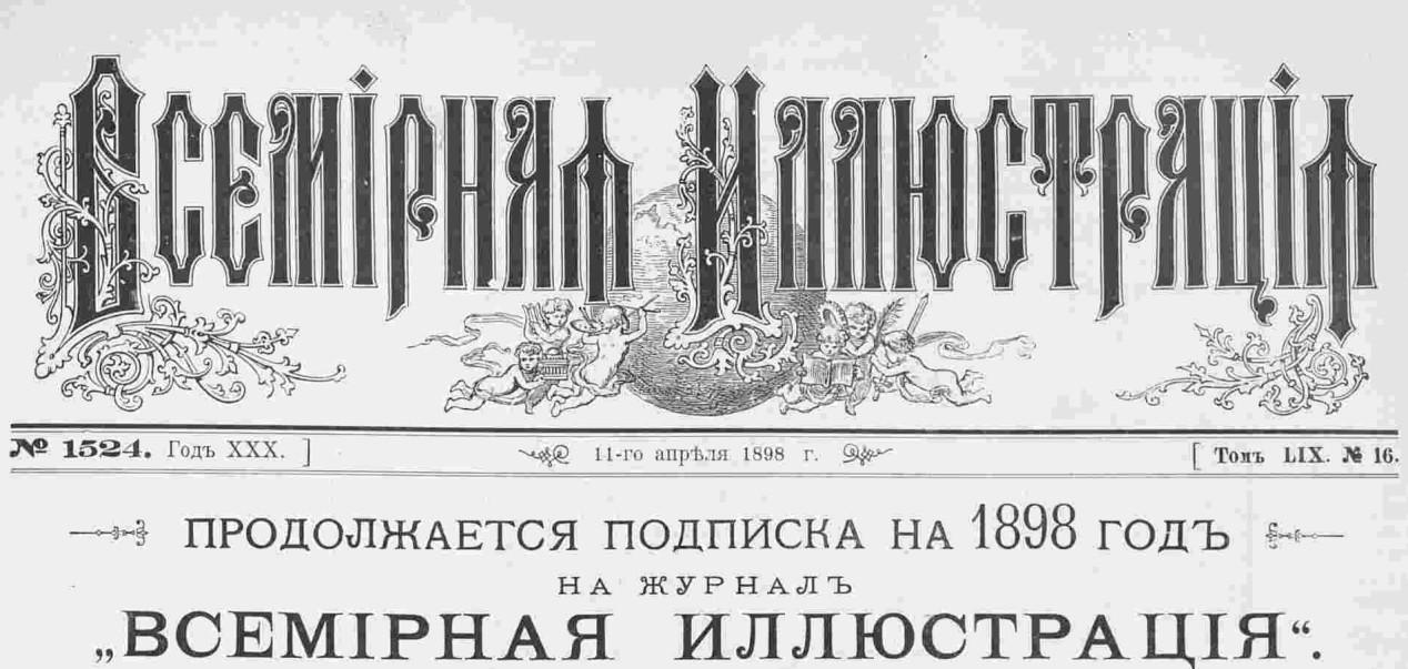 Реклама 1898 г. [пятничное] (Bledso)