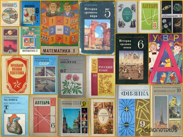 Учебник геометрия 7 класс 80-х годов