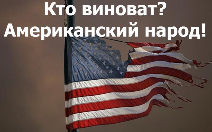 """Реализовался """"кошмарный сценарий"""". И в этом виноваты все американцы! (Bledso)"""
