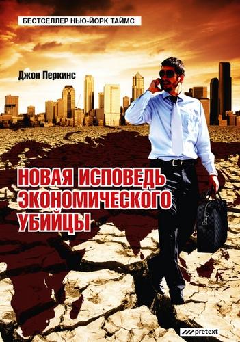 """Новые признания экономического убийцы: """"Раздербан - вот наша цель!"""" (alexsword)"""