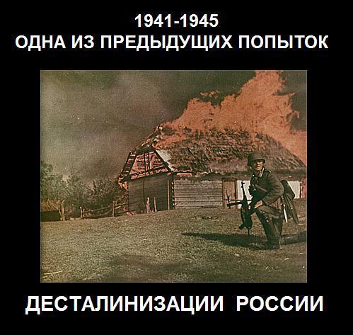 Зампред комитета СФ: Предлагаю приравнять сталинизм к экстремизму (alexsword)