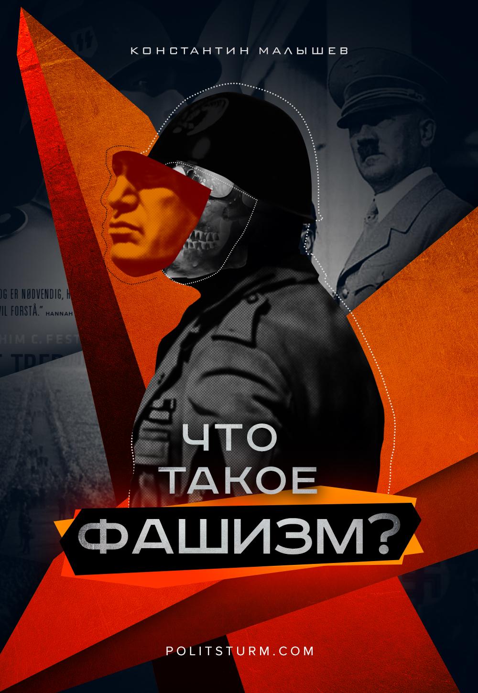 Что такое фашизм? (Aleks_Ivan)