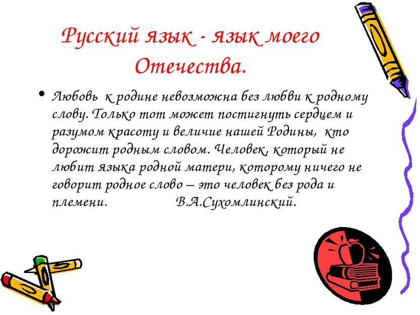 Сборник мини сочинений на тему Русского языка Рефераты и сочинения по русскому языку